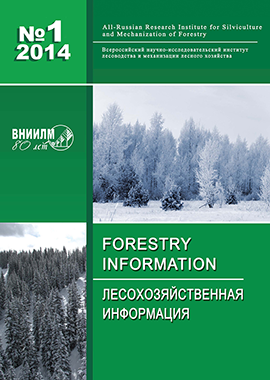 Forestry information №1 2014