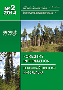 Forestry information №2 2014