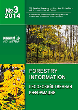 Forestry information №3 2014