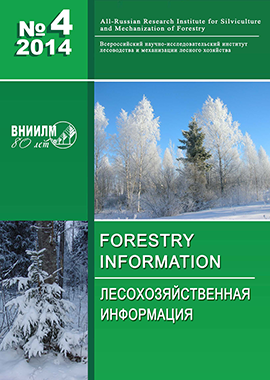 Forestry information №4 2014
