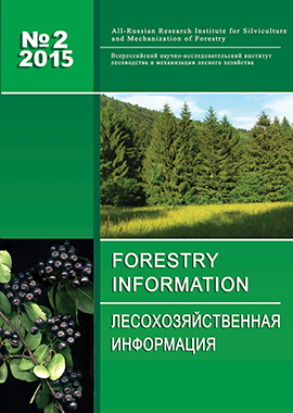 Forestry information №2 2015