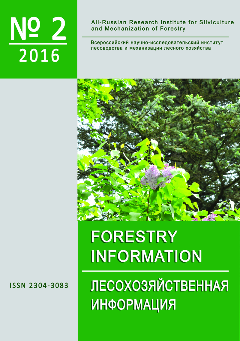 Forestry information №2 2016