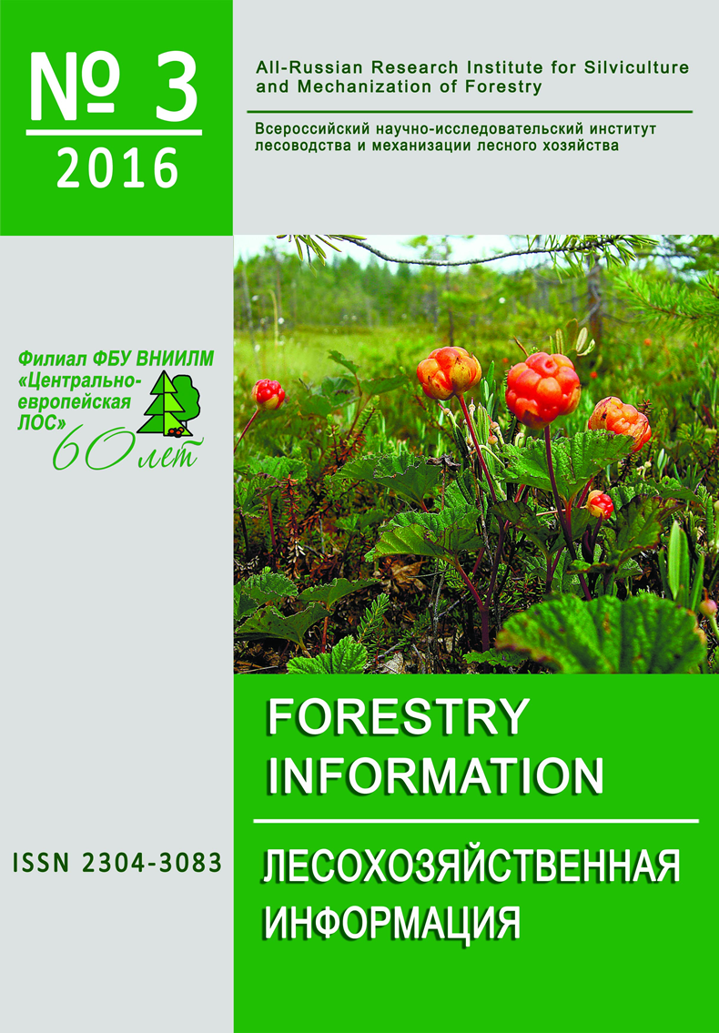 Forestry information №3 2016