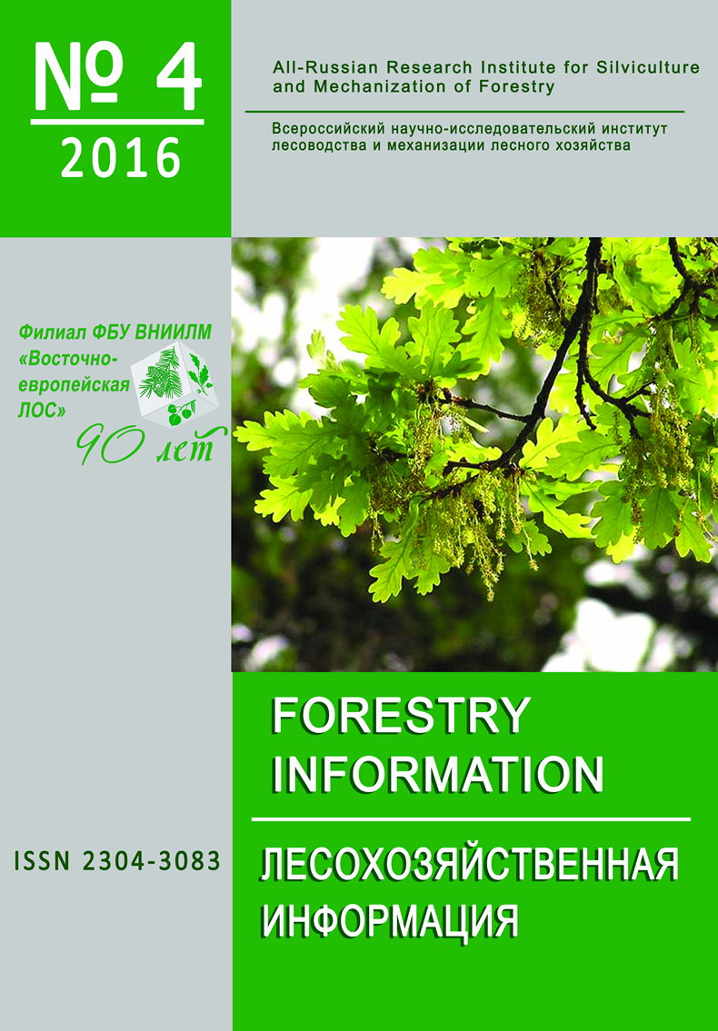 Forestry information №4 2016