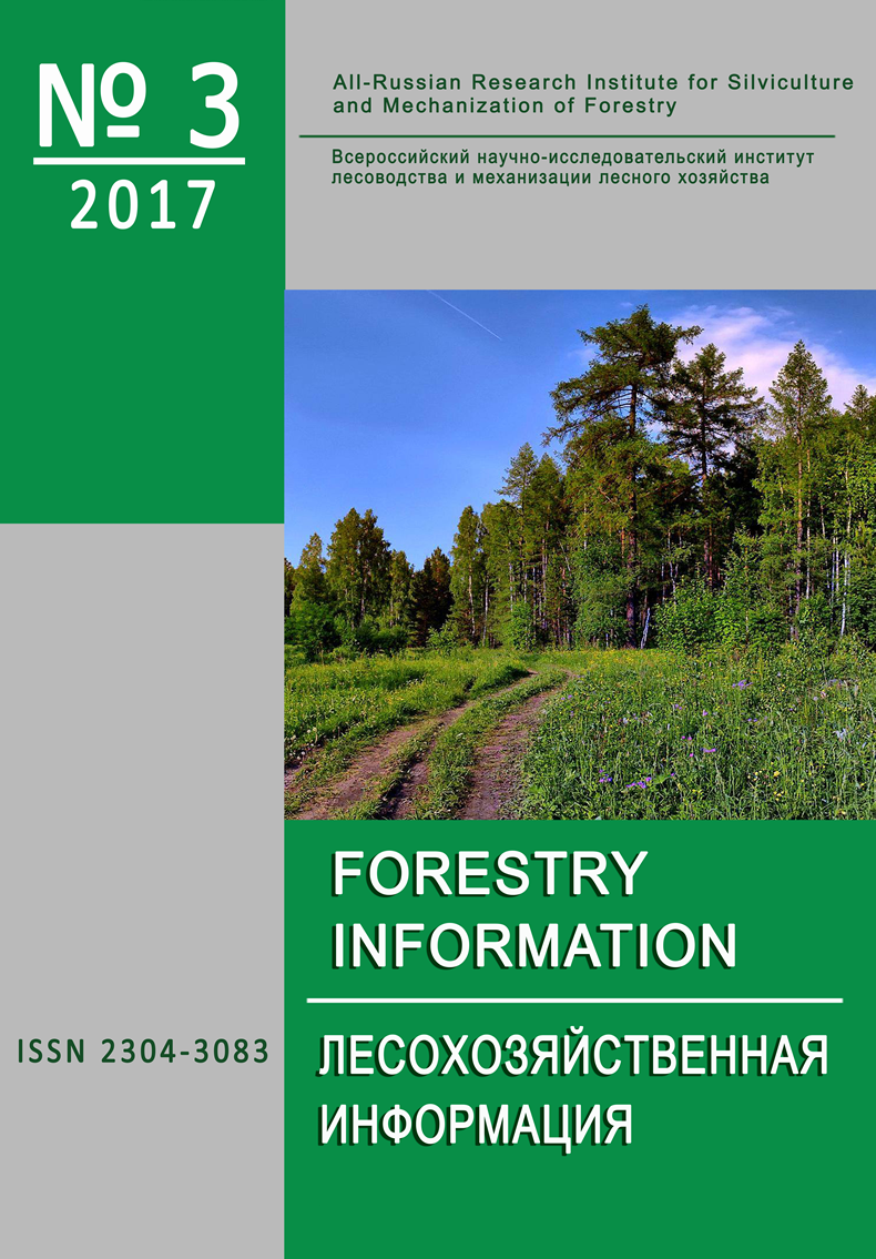 Forestry information №3 2017