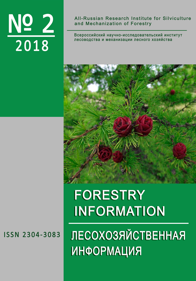 Forestry information №2 2018